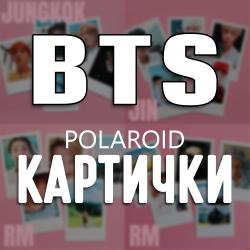 BTS Комплект Картички 5бр...