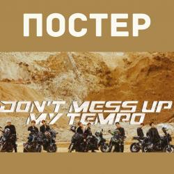 официален постер - EXO -...