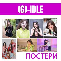 (G)-idle ПОСТЕР poster...