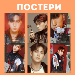ПОСТЕР ATEEZ ZERO TO ONE...
