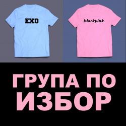 Тениска Група по избор LOGO...
