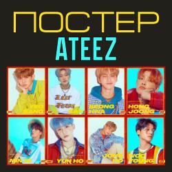 ATEEZ WAVE poster плакат