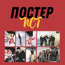 NCT 127 2018 DREAM U ПОСТЕР...