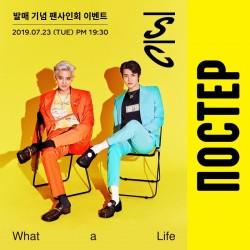 EXO SC официален постер...