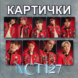 NCT 127 The final round...
