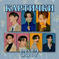 Картички GOT7 ONCE UPON THE...