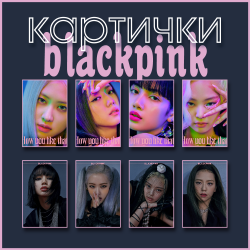 Blackpink HOW YOU LIKE THAT...