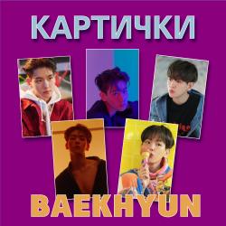 BAEKHYUN CANDY EXO...