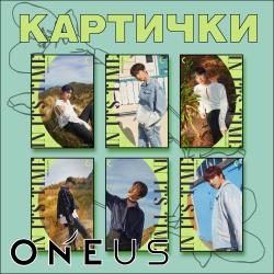 ONEUS In its time комплект...