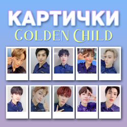GOLDEN CHILD PUMP IT UP...